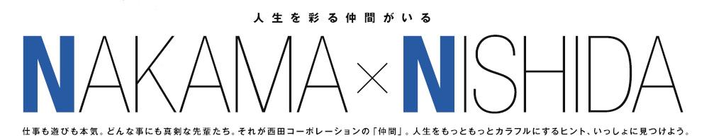 新卒採用ブログ開設!!