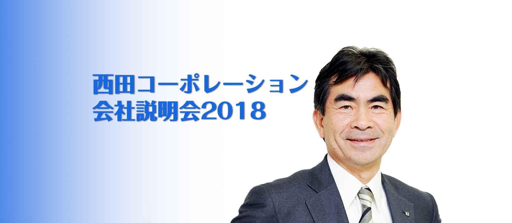 3/21(火)・3/30(木)会社説明会直前まで予約受付中!